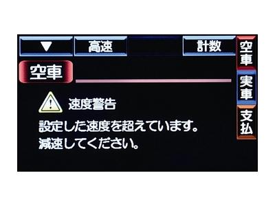 安全運転支援エコドライブ警告